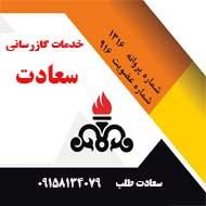 خدمات گازرسانی سعادت در مشهد
