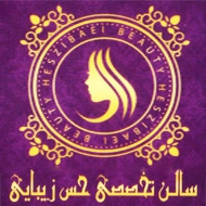 سالن تخصصی حس زیبایی مشهد