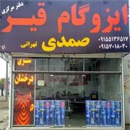 ایزوگام شرق عایق سازان وایزوگام پشم شیشه اراک در مشهد