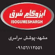 فروش و نصب ایزوگام شرق با ضمانت کتبی در مشهد