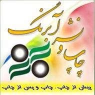 چاپ و نشر آبرنگ در مشهد