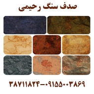 صدف سنگ رحیمی در مشهد