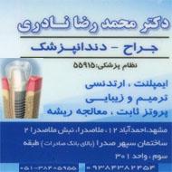 دکتر محمد رضا نادری جراح دندانپزشک در مشهد