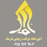آموزشگاه تخصصی مراقبت زیبایی نارمک در مشهد