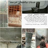 اجراء و کاشت بولت میلگرد و رولبولت در مشهد