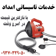 خدمات تاسیساتی امداد در مشهد