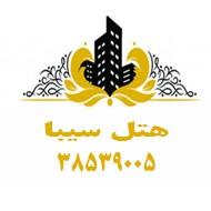 هتل آپارتمان سیبا در مشهد