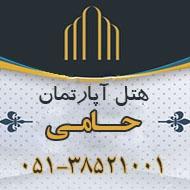 هتل آپارتمان حامی در مشهد