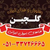 آشپزخانه و غذای آماده گلچین در مشهد