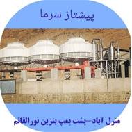 صنایع برودتی سردینه سازان در مشهد