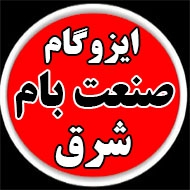 نمایندگی فروش ایزوگام صنعت بام شرق در مشهد