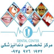 مرکز تخصصی دندانپزشکی دکتر رضوی در مشهد