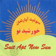 سوئیت آپارتمان خورشید نو در مشهد
