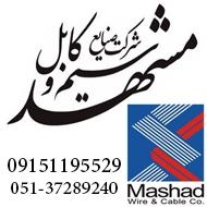 دفتر اصلی فروش شرکت سیم و کابل مشهد