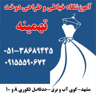 آموزشگاه خیاطی و طراحی دوخت تهمینه در مشهد