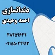 لابراتوار دندانسازی احمد وحیدی در مشهد