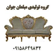 گروه تولیدی مبلمان جوان در مشهد