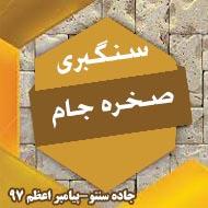سنگبری پارسا در مشهد