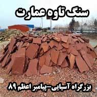 سنگبری زمرد در مشهد
