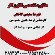 مشاوره تخصصی قانون کار در مشهد