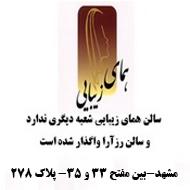 سالن آرایش همای زیبایی در مشهد