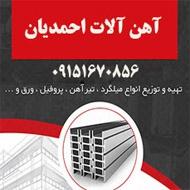 فروش آهن آلات احمدیان در مشهد