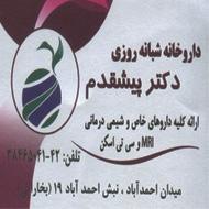 داروخانه شبانه روزی دکتر پیشقدم در مشهد