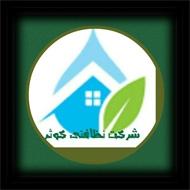 شرکت خدماتی کوثر در مشهد