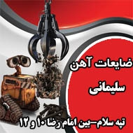 خرید و فروش ضایعات سلیمانی در مشهد