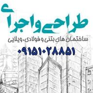 معمار تجربی ساختمان در مشهد