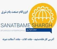 فروش و نصب ایزوگام صنعت بام شرق مشهد