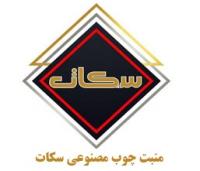 منبت چوب مصنوعی سکات در مشهد