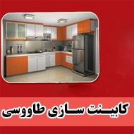 کابینت فکور در مشهد