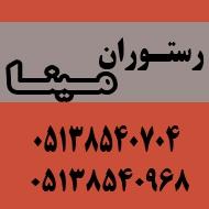رستوران مینا در مشهد