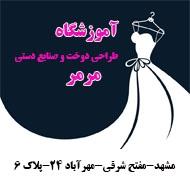 آموزشگاه صنایع دستی و دوخت های سنتی مرمر در مشهد