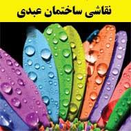 نقاشی ساختمان عبدی در مشهد