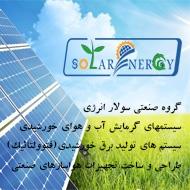 انرژی خورشیدی برق خورشیدی گرمایش خورشیدی سولار انرژی در مشهد