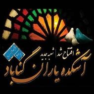 آشکده یاران گناباد شعبه پیروزی مشهد