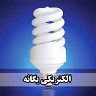 فروش و پخش لوازم الکتریک قدرتی در مشهد