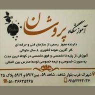 آموزشگاه و سالن زیبایی پروشان در مشهد
