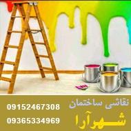 طراحی نقاشی و اجرای انواع رنگ های ساختمانی در مشهد