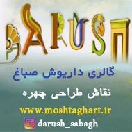 سفارش و طراحی نقاشی چهره گالری داریوش صباغ در مشهد