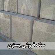 صنایع سنگچین در مشهد