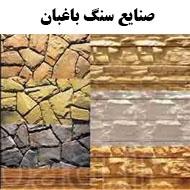 صنایع سنگ باغبان در مشهد