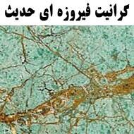 گرانیت فیروزه ای حدیث در مشهد