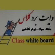 تولیدی تخته وایت برد تخته سیاه بوم نقاشی کلاس در مشهد