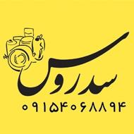 آتلیه تخصصی عکس و فیلم سدروس در مشهد