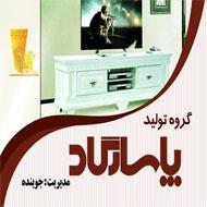 تولید میز ال سی دی و سرویس خواب پاسارگاد در مشهد