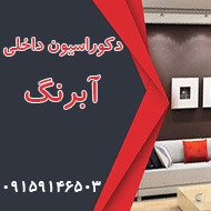 دکوراسیون داخلی آبرنگ در مشهد
