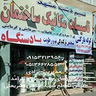 خدمات تاسیسات ساختمانی نسیم دشت مشهد